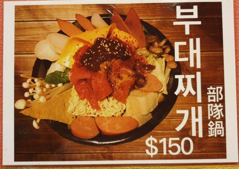 桃園中壢美食推薦漢城韓式料理