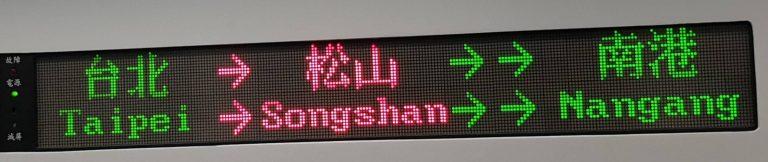 從松山火車站到松山機場