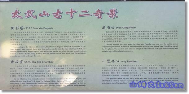 太武山十二奇景