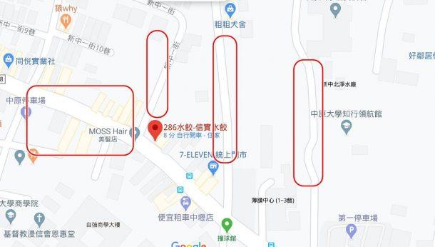 286水餃-信實水餃停車