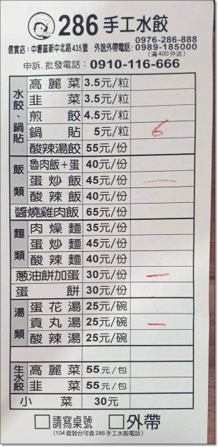 中原大學佛心美食