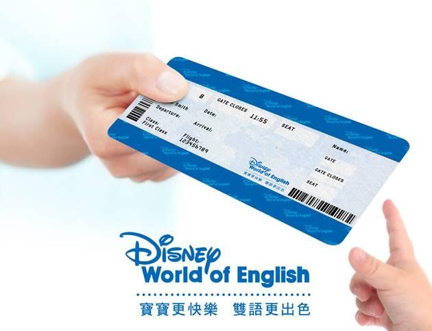 Disney寰宇家庭