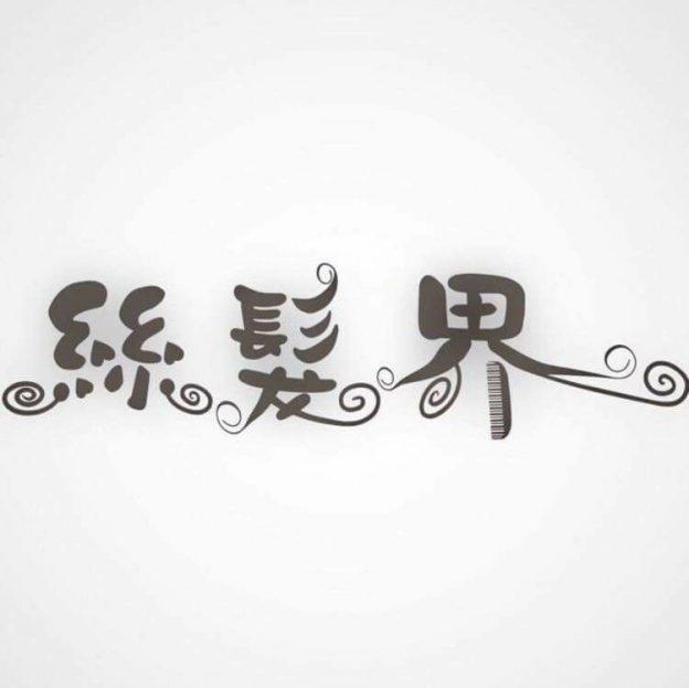 中壢理髪店推薦